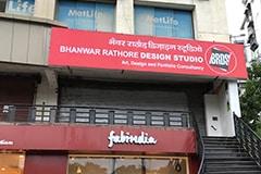 BRDS Athwa (Surat) Centre
